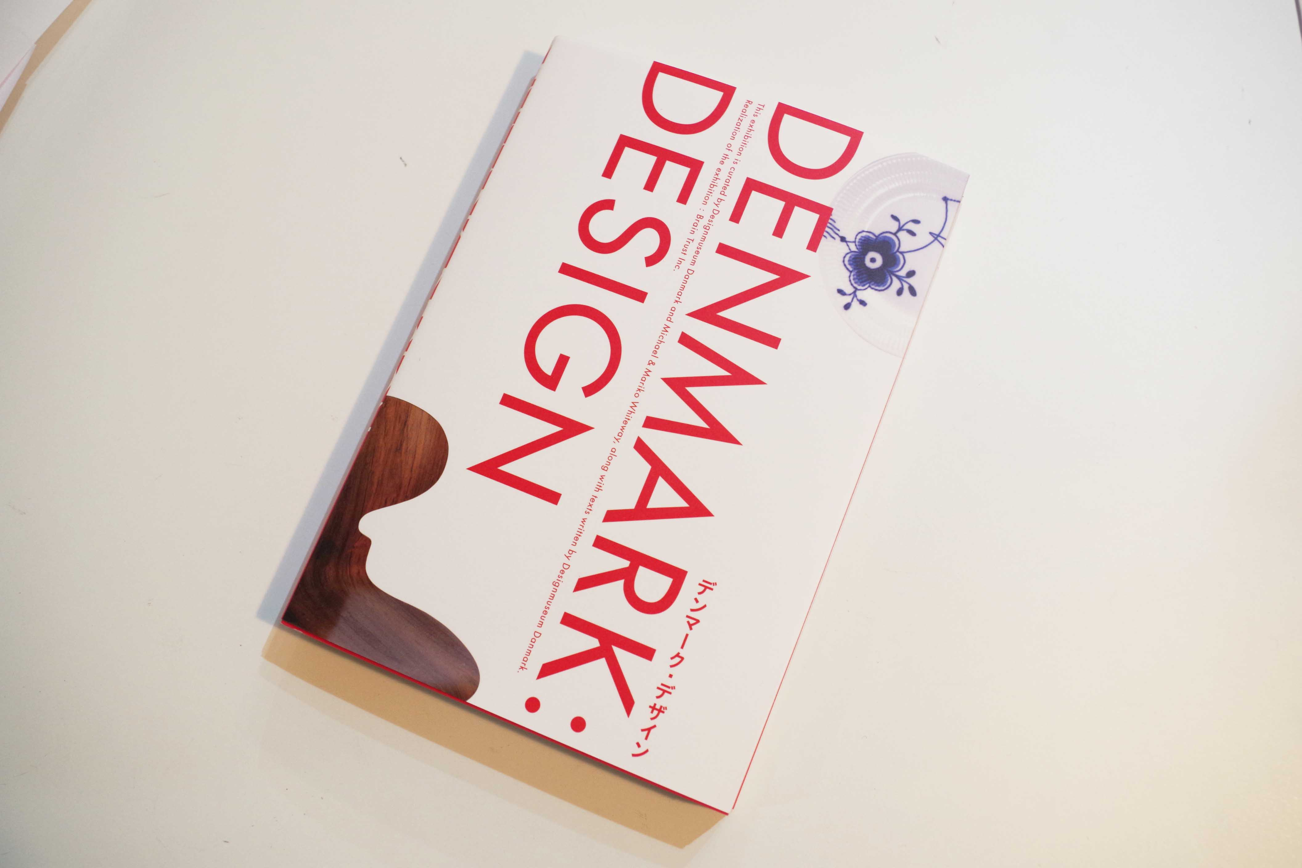 デンマークデザイン図録