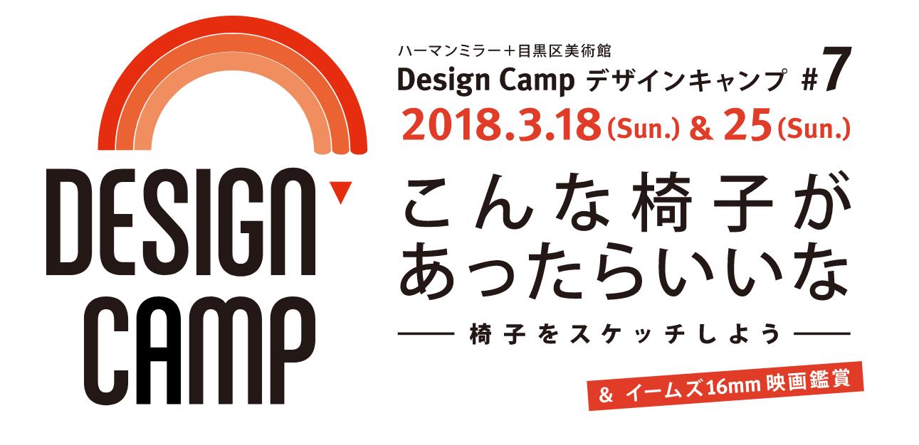 デザインキャンプ'7