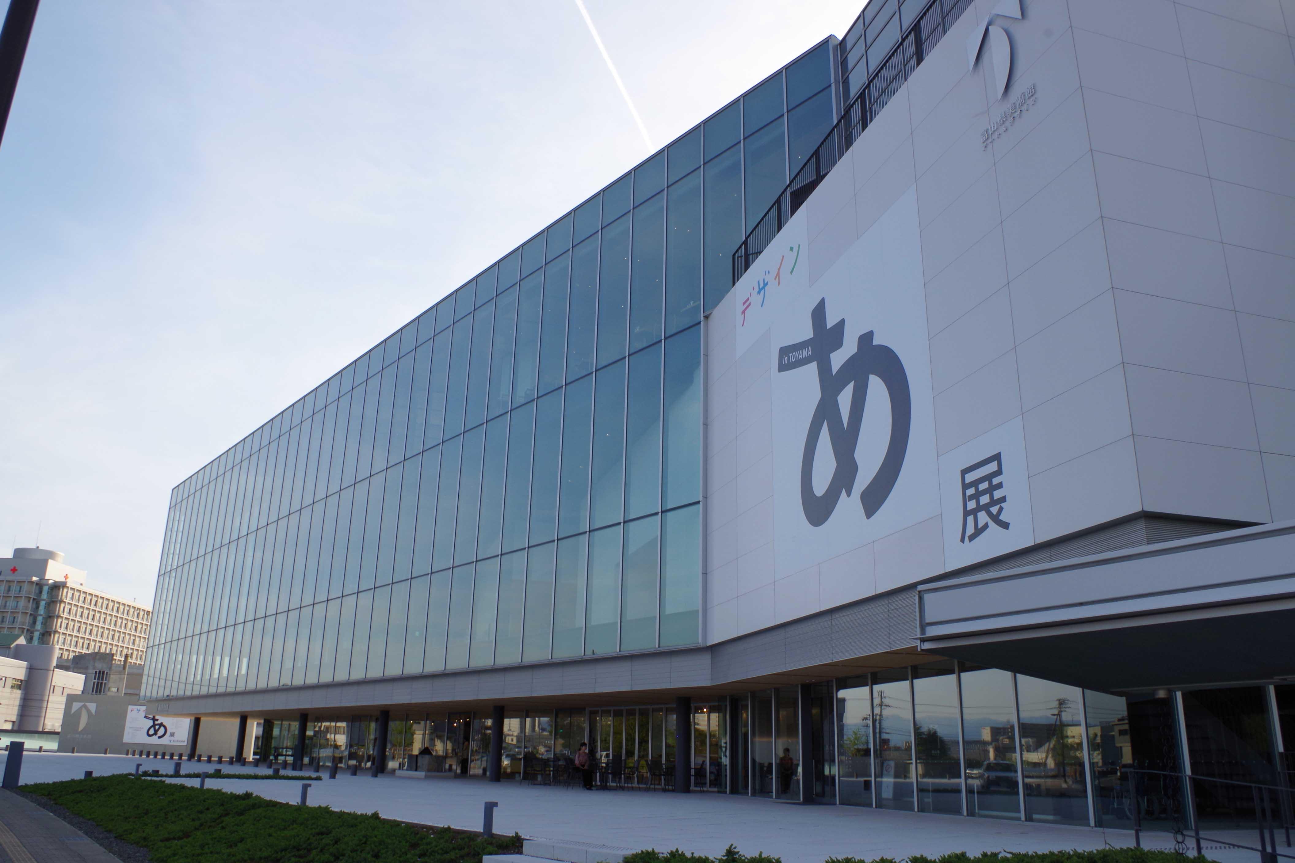 富山県美術館外観