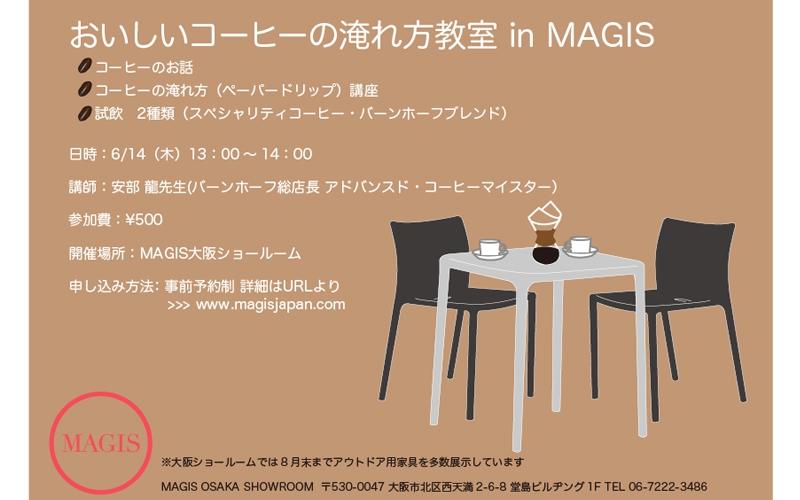 マジス コーヒー