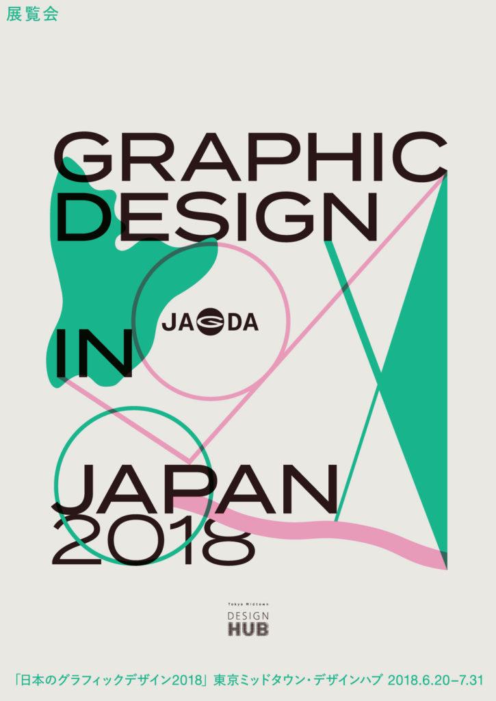 グラフィックデザイン2018