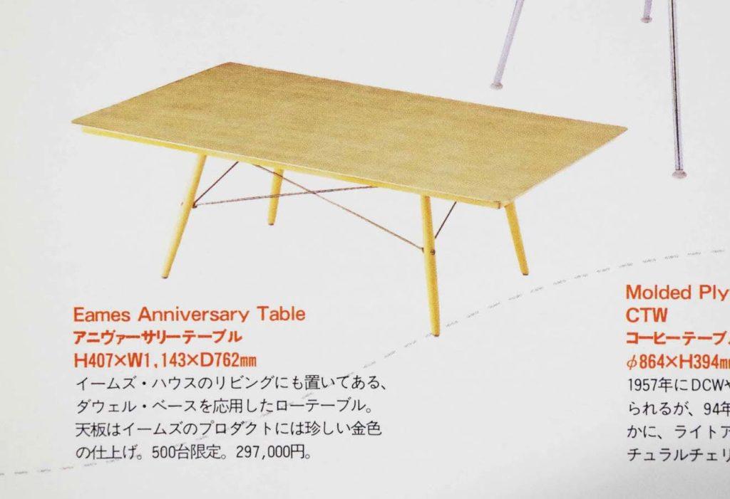 アニヴァーサリーテーブル