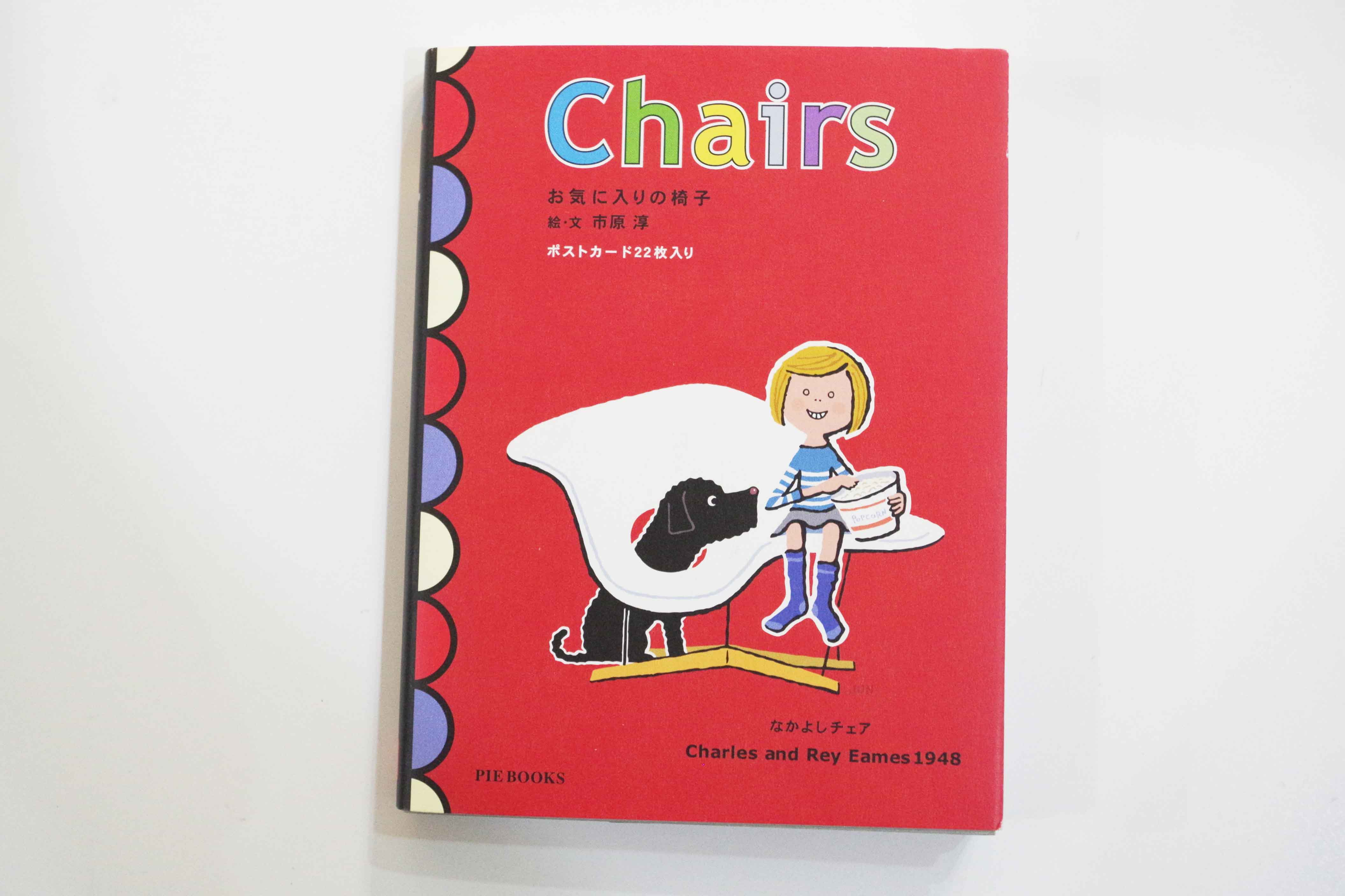 chairs表紙