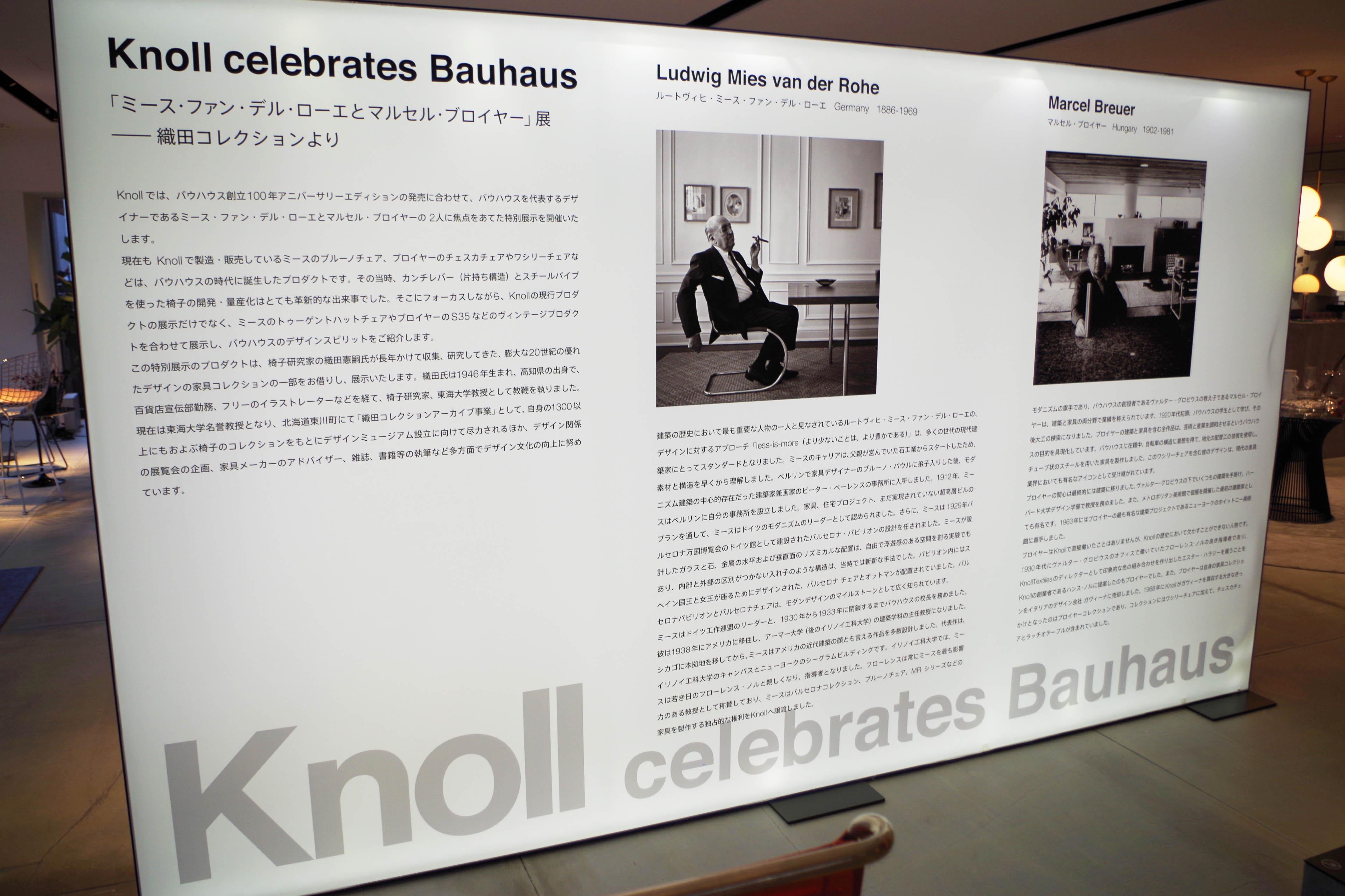 Knoll celebrates Bauhaus説明文