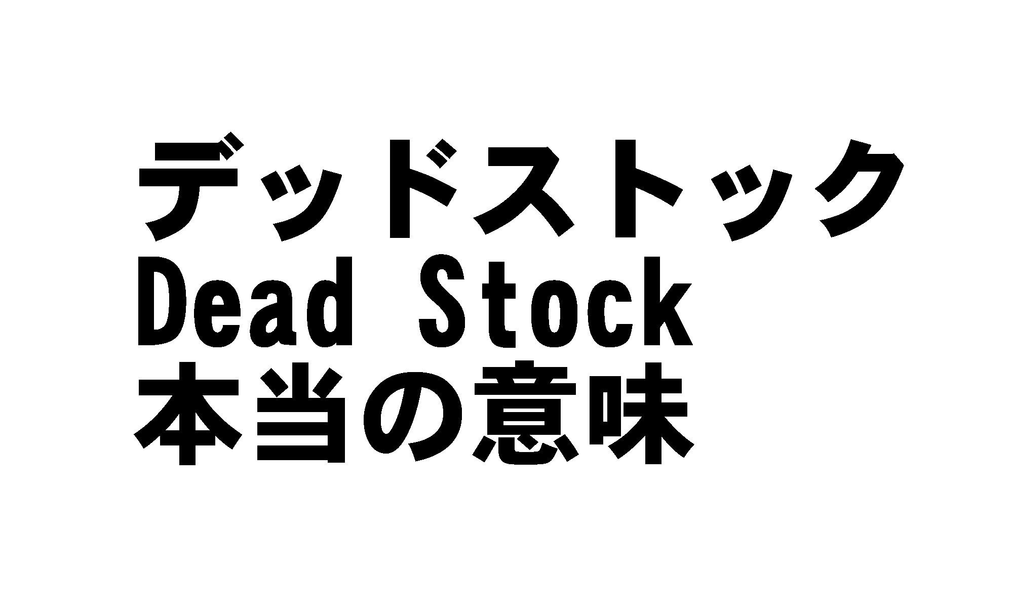 デッドストックの本当の意味とヴィンテージストックの意味 | 名作家具 ...