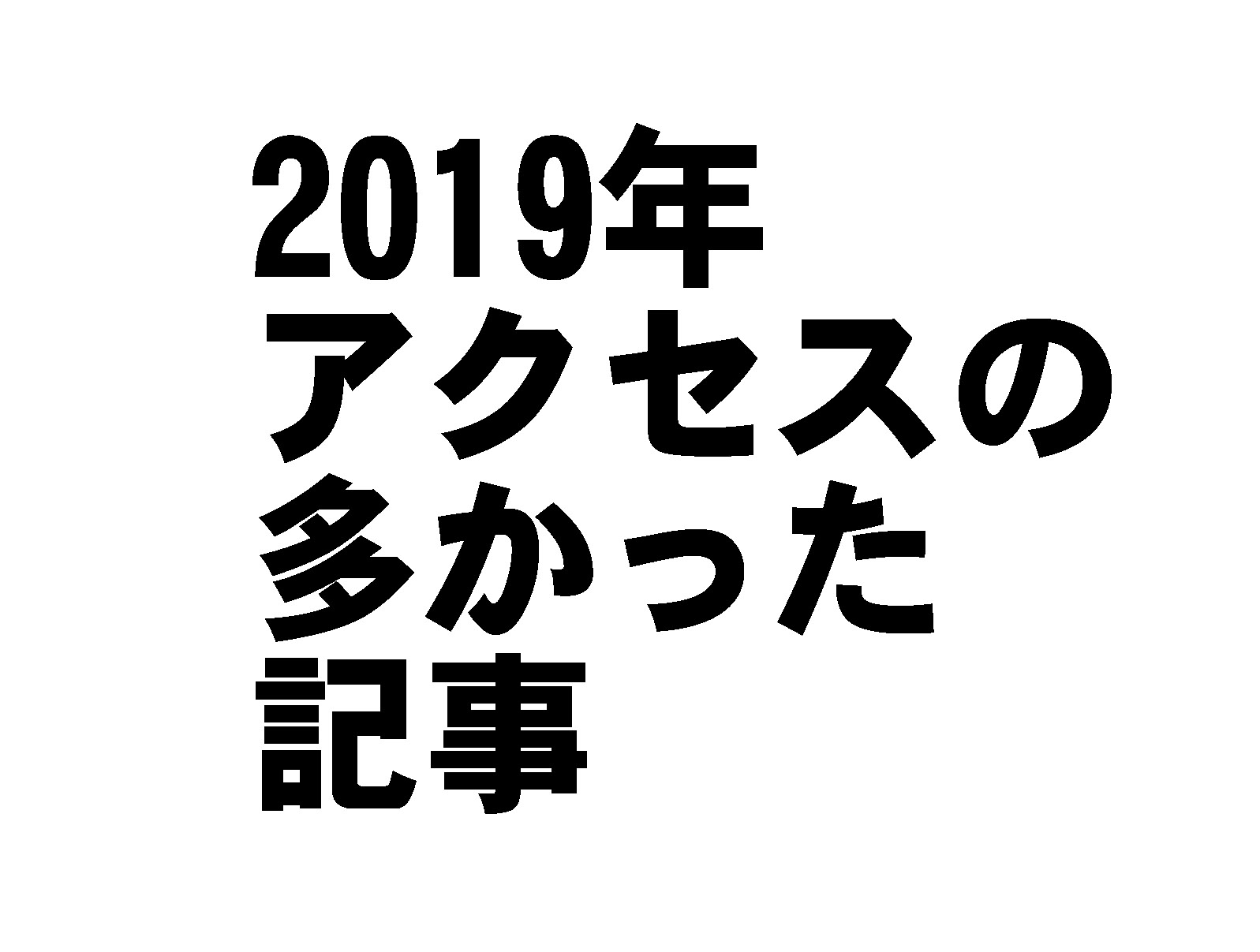2019年アクセスが多かった記事
