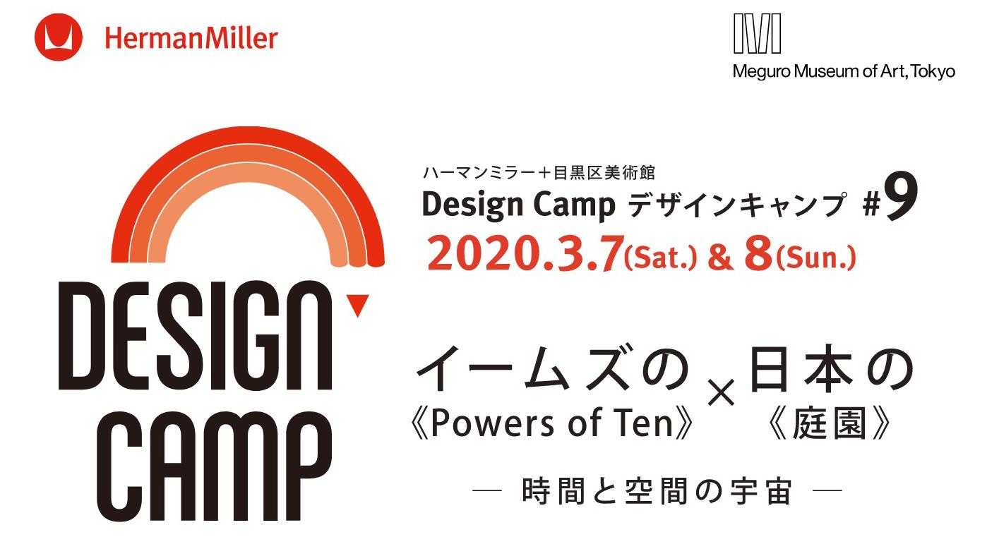 デザインキャンプ9