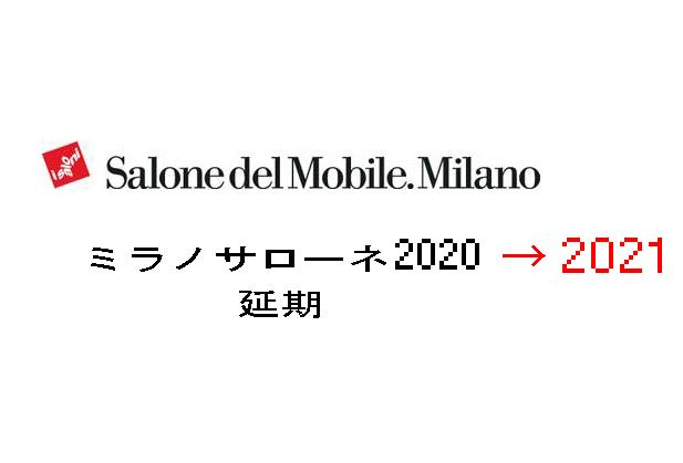 ミラノサローネが2021年に延期
