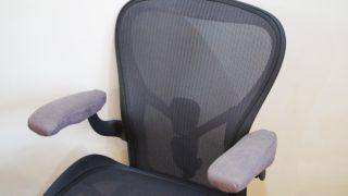 最高品質のアーロンチェア用アームカバーが出来上がりました