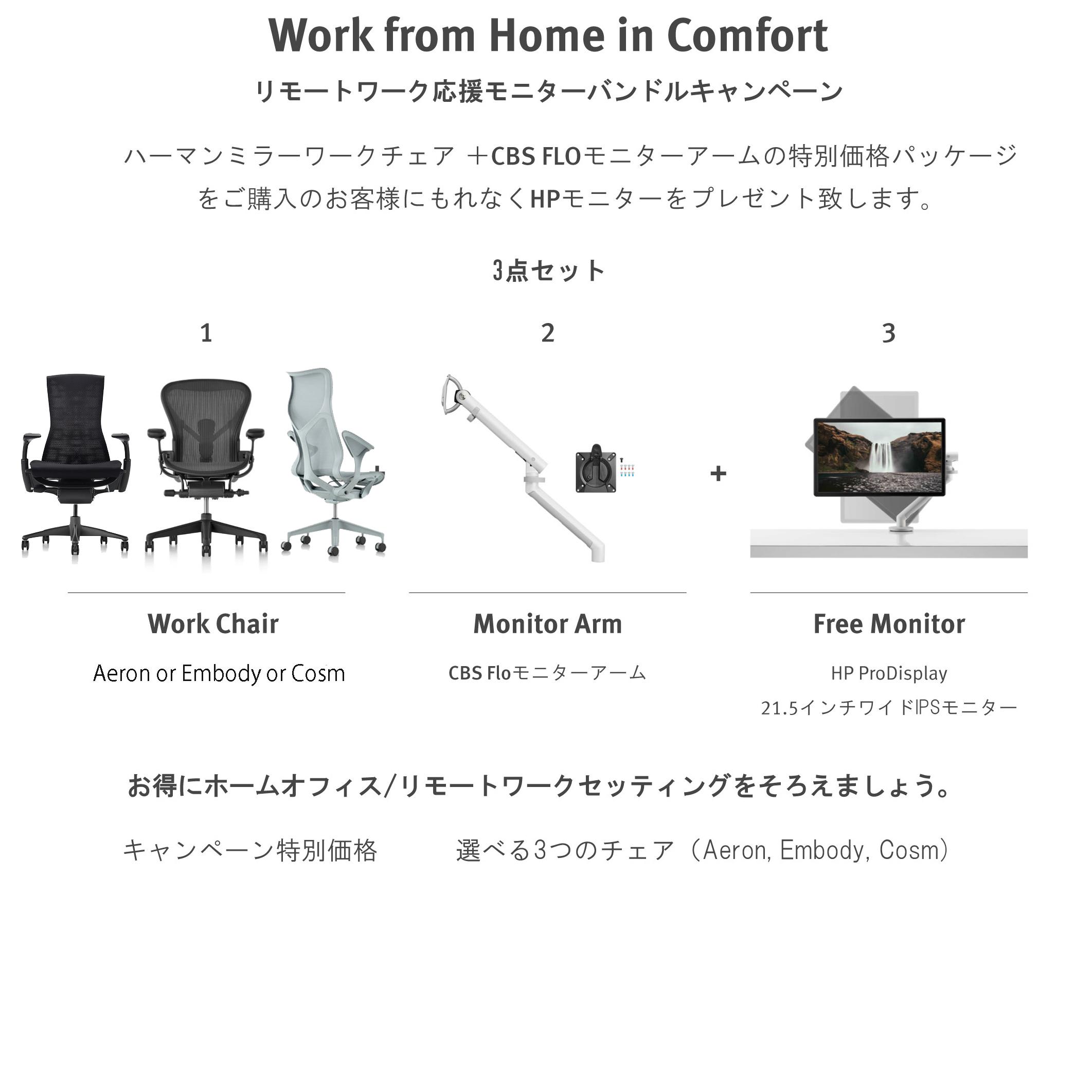 リモートワーク応援キャンペーン詳細