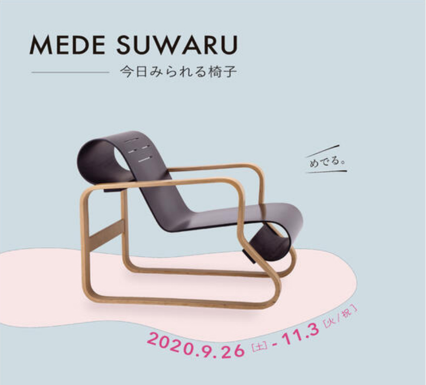 MEDESUWARU