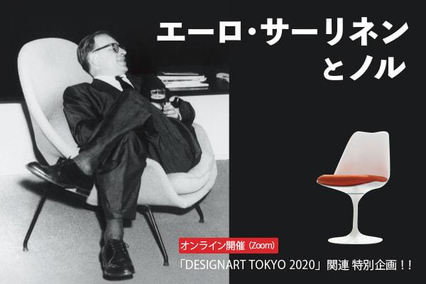 エーロ・サーリネンとノル 「DESIGNART TOKYO 2020」関連 特別企画!!