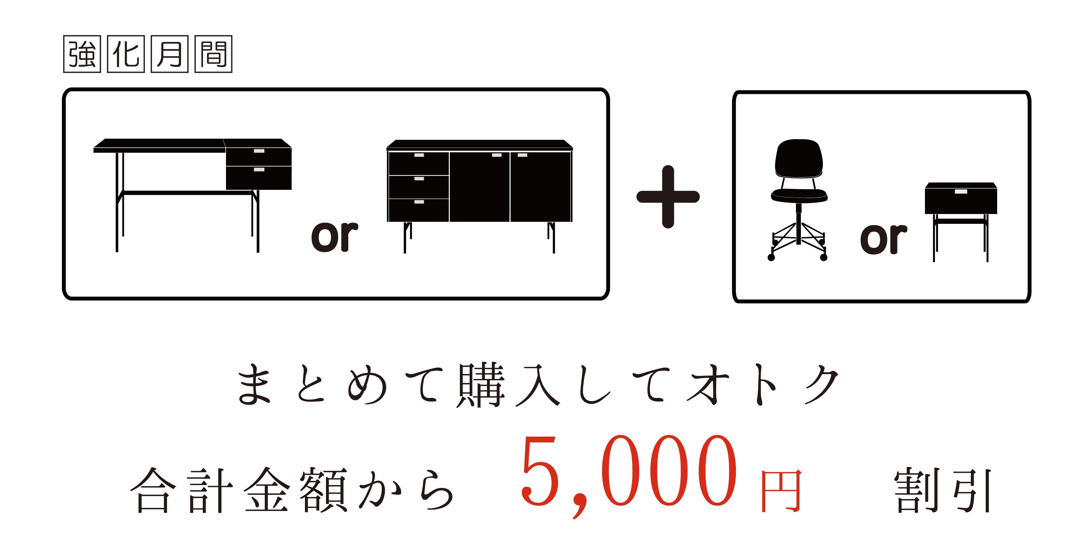 5000円割引