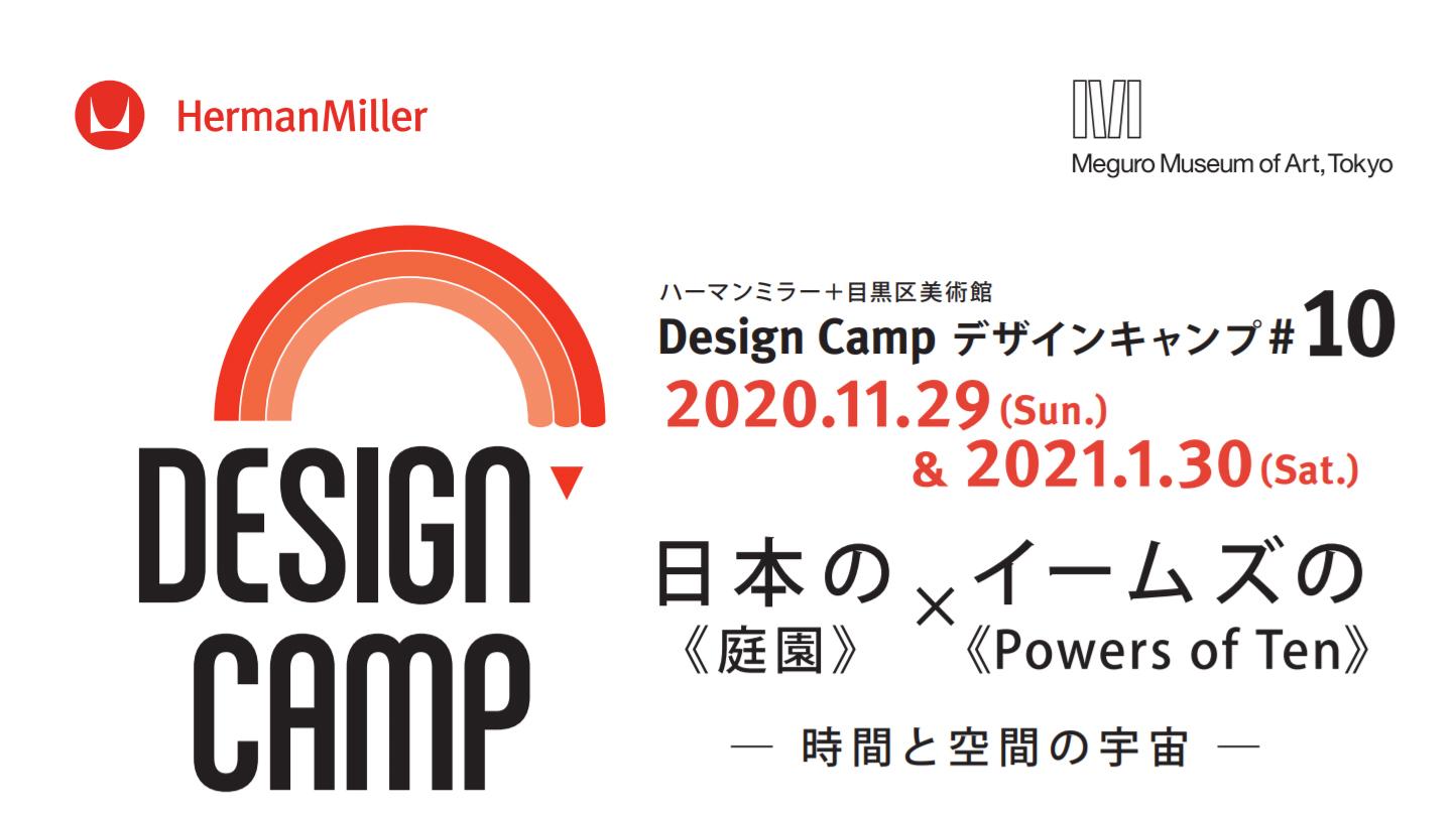 デザインキャンプ2020