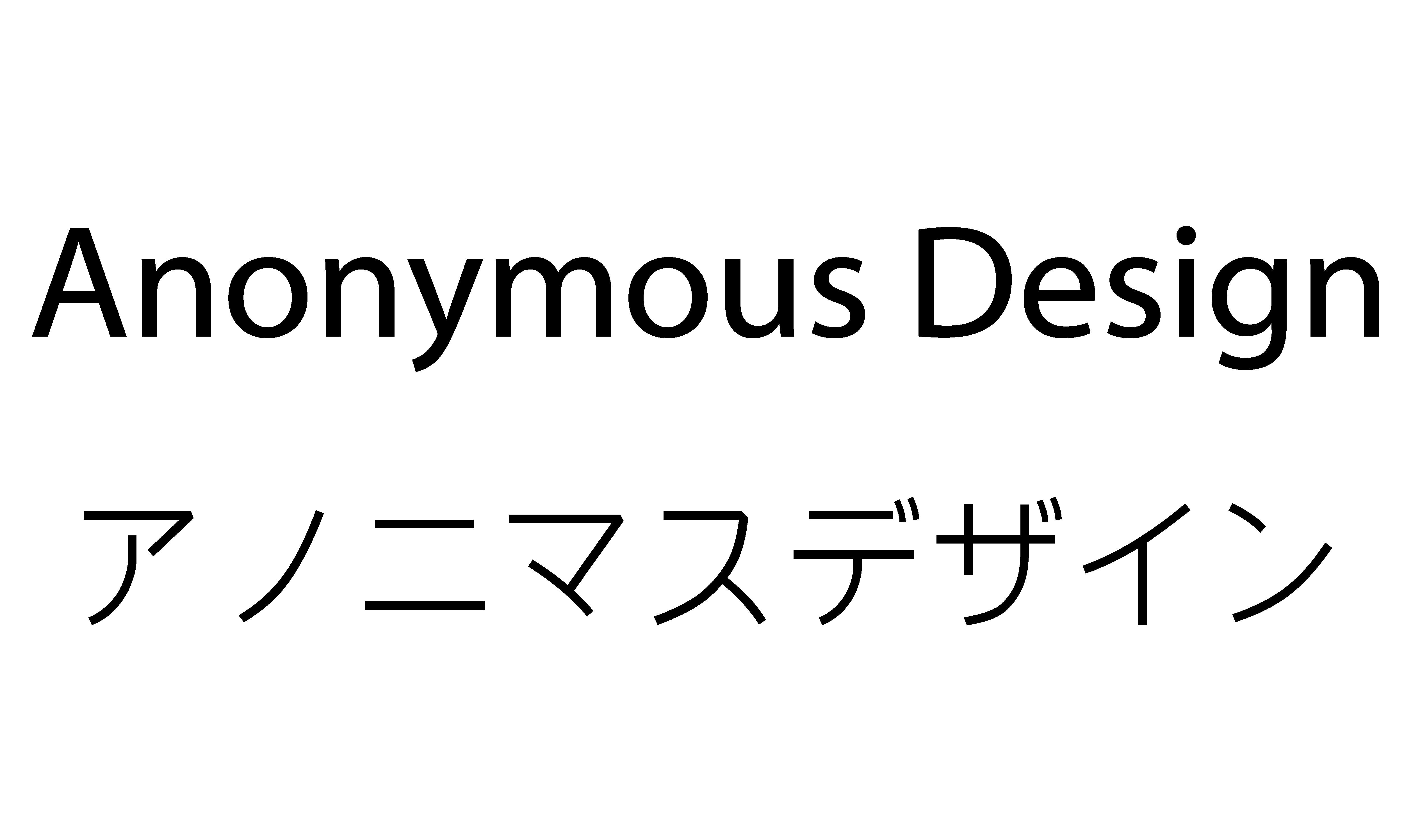 アノニマスデザイン