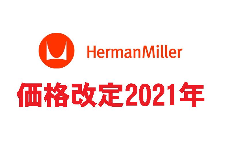 ハーマンミラー価格改定2021年